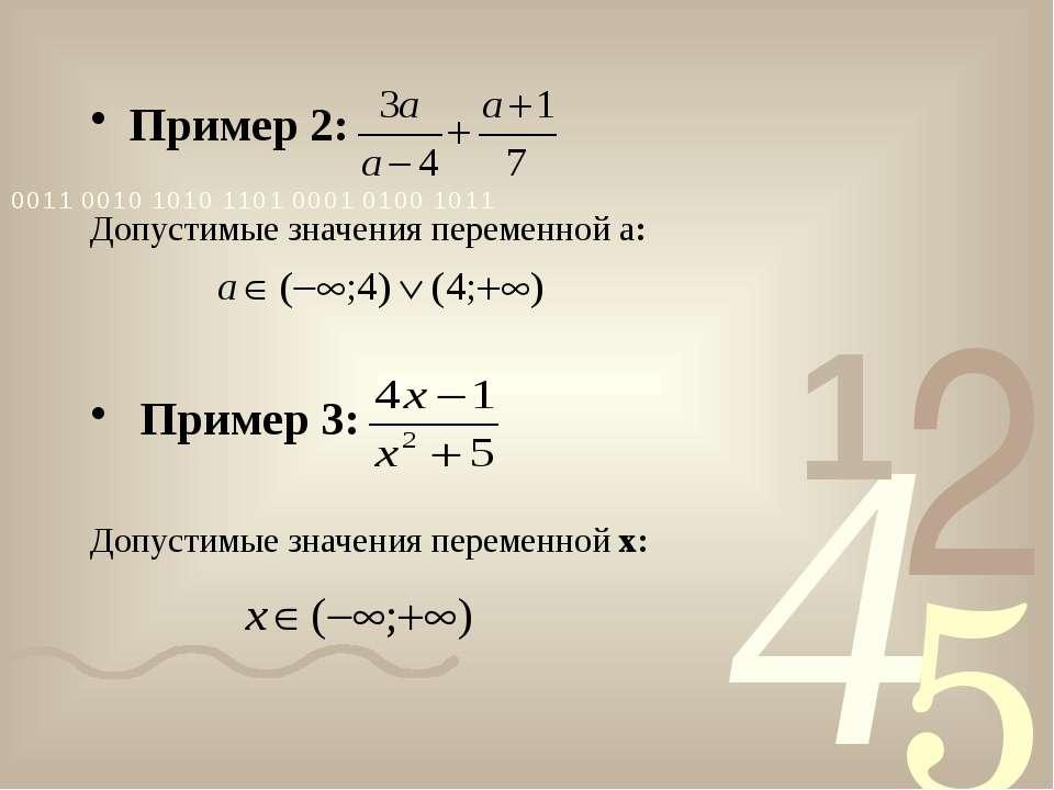Пример 2: Допустимые значения переменной а: Пример 3: Допустимые значения пер...