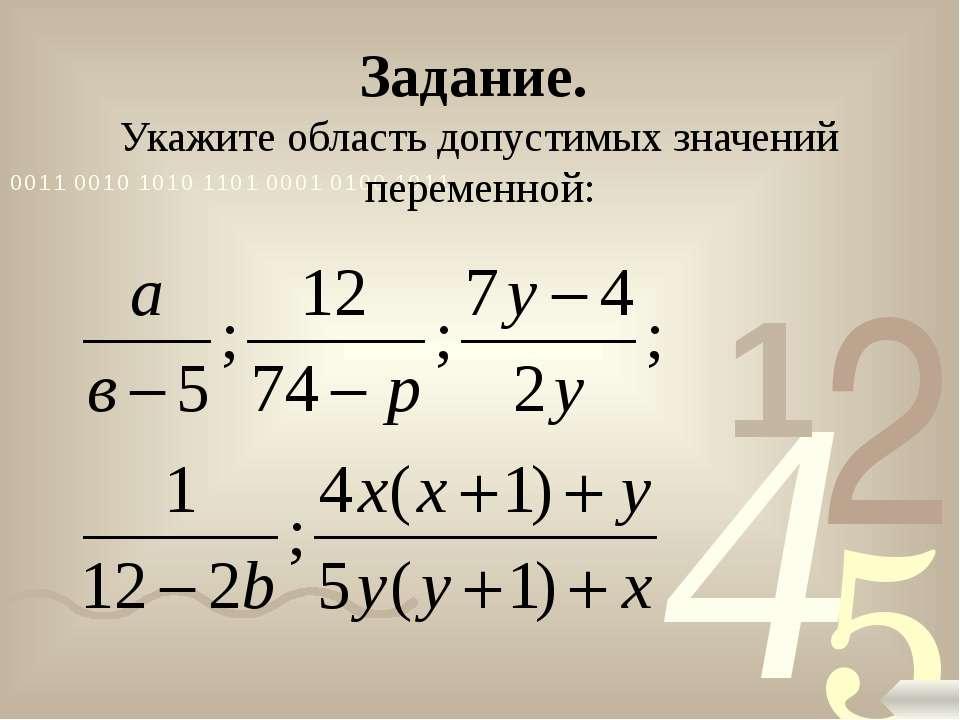 Все действия с алгебраическими дробями Сложение и вычитание с разными знамена...