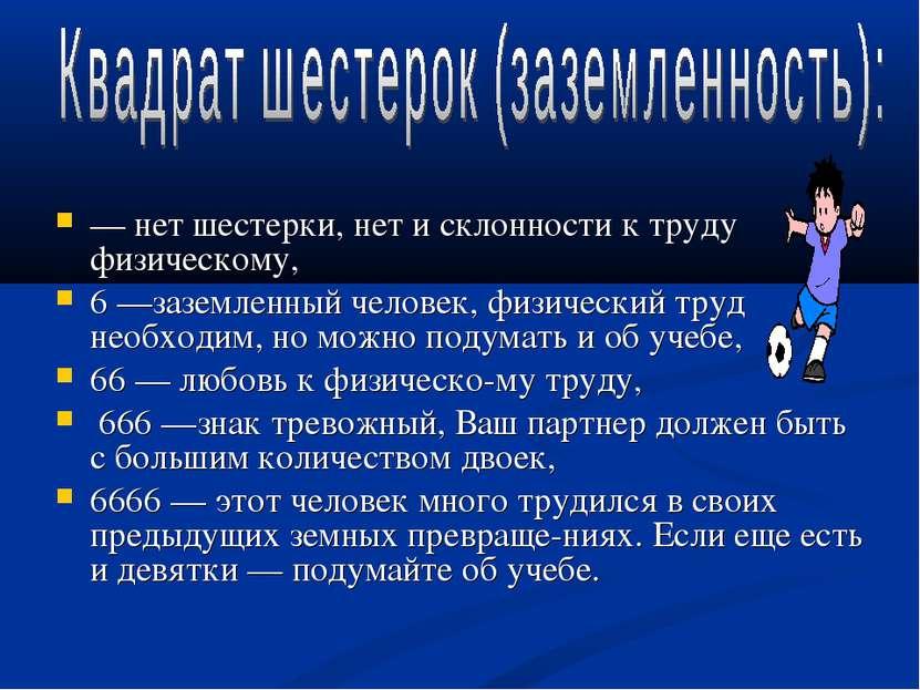 — нет шестерки, нет и склонности к труду физическому, 6 —заземленный человек,...