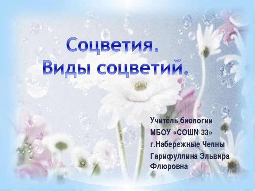 Учитель биологии МБОУ «СОШ№33» г.Набережные Челны Гарифуллина Эльвира Флюровна