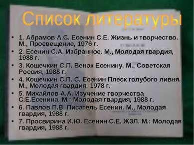 1. Абрамов А.С. Есенин С.Е. Жизнь и творчество. М., Просвещение, 1976 г. 2. Е...