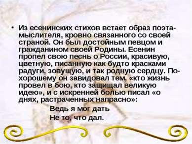 Из есенинских стихов встает образ поэта-мыслителя, кровно связанного со своей...