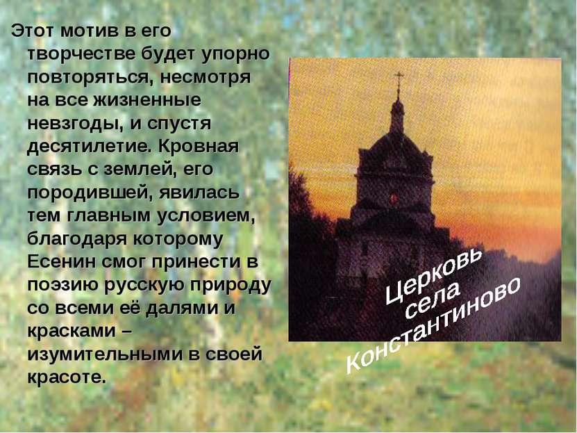 Этот мотив в его творчестве будет упорно повторяться, несмотря на все жизненн...