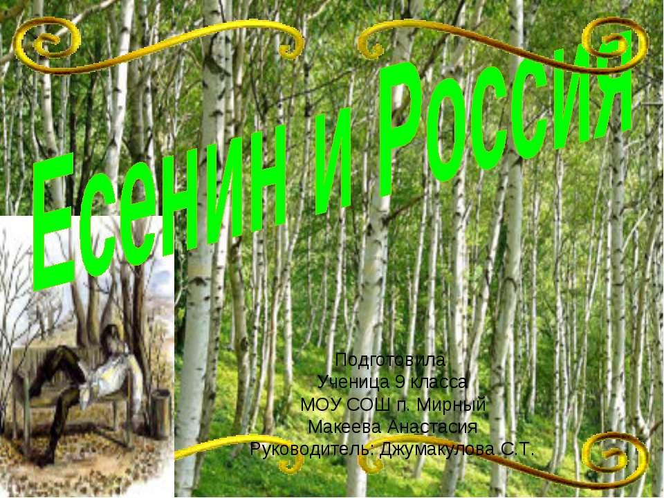 Подготовила Ученица 9 класса МОУ СОШ п. Мирный Макеева Анастасия Руководитель...