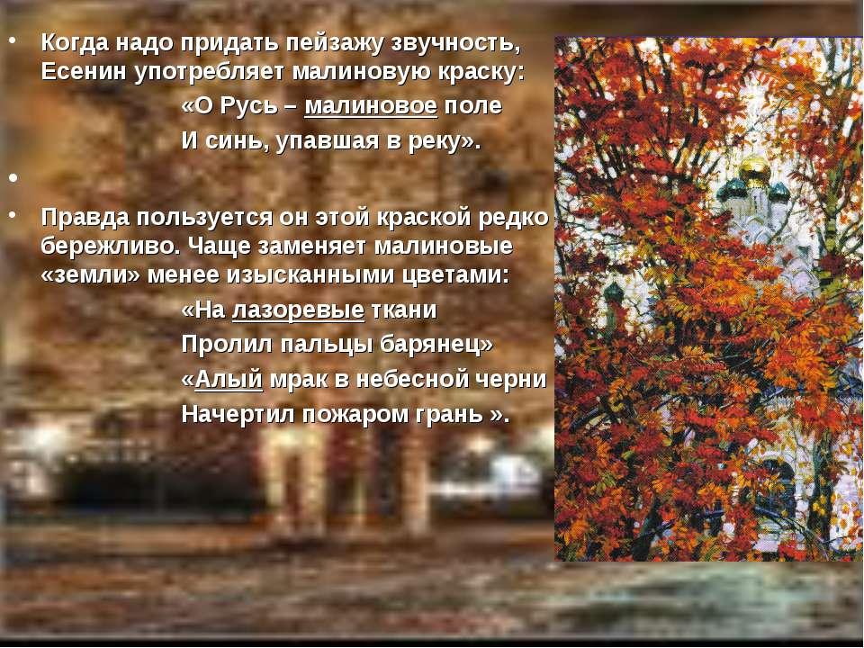 Когда надо придать пейзажу звучность, Есенин употребляет малиновую краску: «О...
