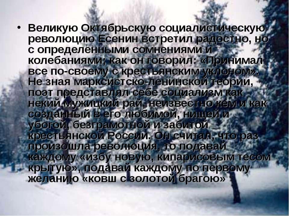 Великую Октябрьскую социалистическую революцию Есенин встретил радостно, но с...