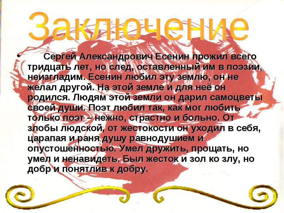Сергей Александрович Есенин прожил всего тридцать лет, но след, оставленный и...