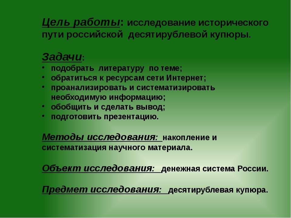 Цель работы: исследование исторического пути российской десятирублевой купюры...
