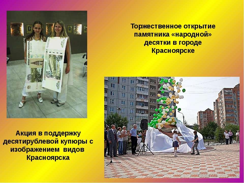 Акция в поддержку десятирублевой купюры с изображением видов Красноярска Торж...