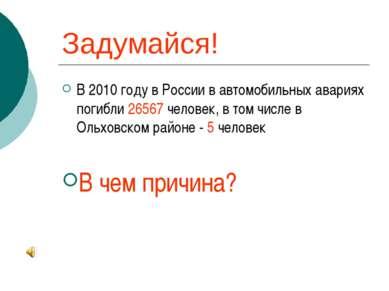 Задумайся! В 2010 году в России в автомобильных авариях погибли 26567 человек...