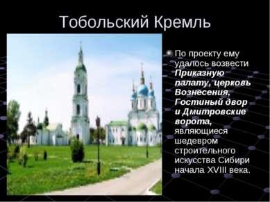 Тобольский Кремль По проекту ему удалось возвести Приказную палату, церковь В...