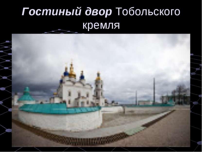 Гостиный двор Тобольского кремля