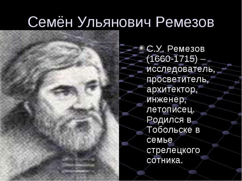 Семён Ульянович Ремезов С.У. Ремезов (1660-1715) – исследователь, просветител...