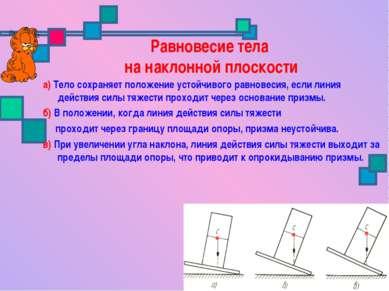 Равновесие тела на наклонной плоскости а) Тело сохраняет положение устойчивог...