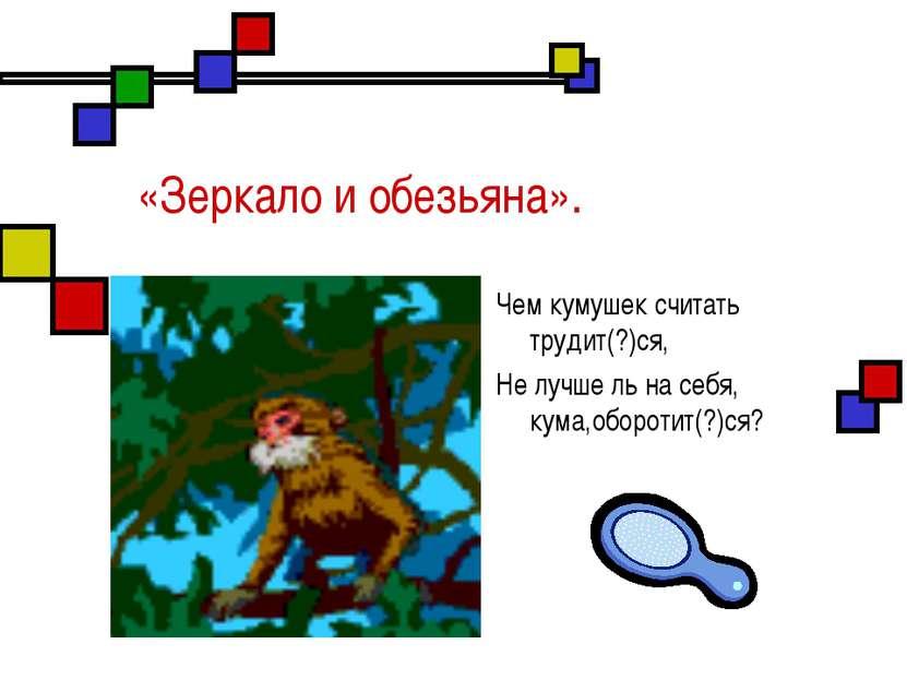 «Зеркало и обезьяна». Чем кумушек считать трудит(?)ся, Не лучше ль на себя, к...