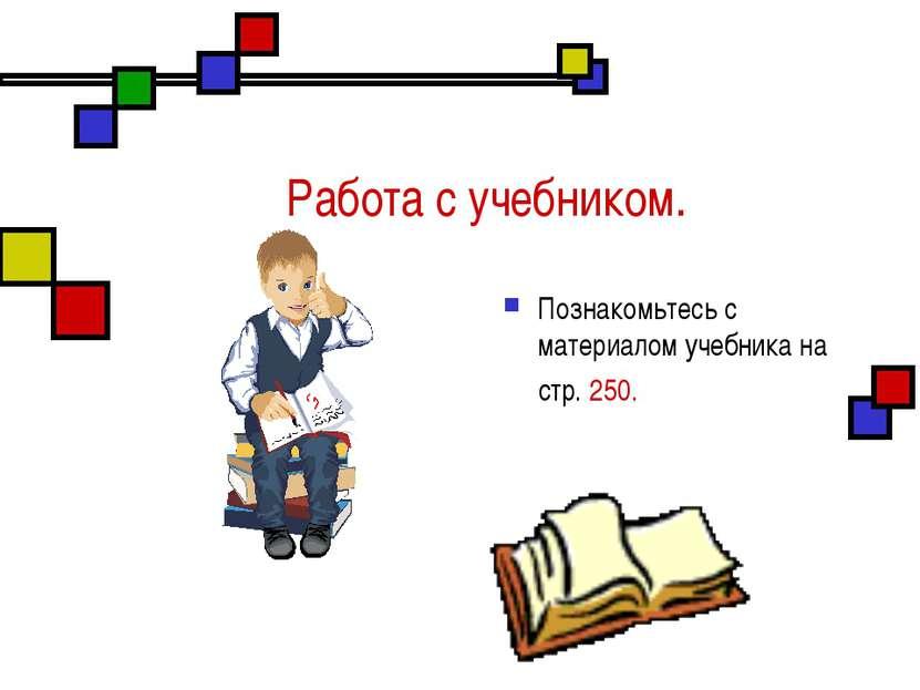 Работа с учебником. Познакомьтесь с материалом учебника на стр. 250.