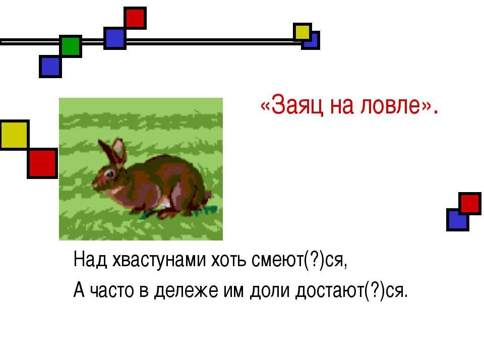 «Заяц на ловле». Над хвастунами хоть смеют(?)ся, А часто в дележе им доли дос...