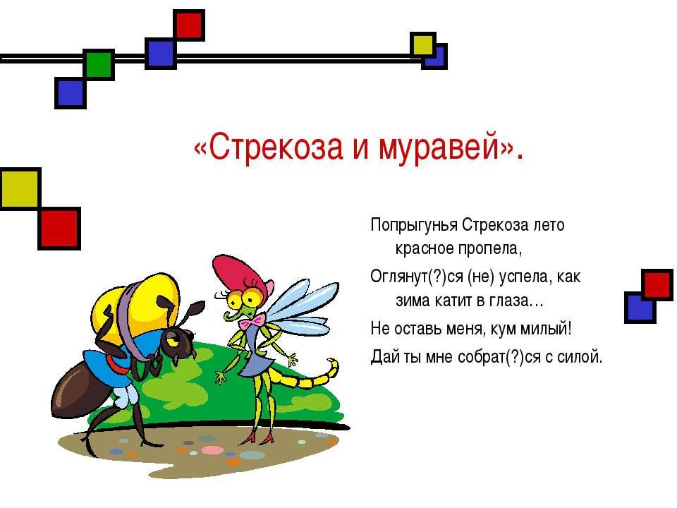 «Стрекоза и муравей». Попрыгунья Стрекоза лето красное пропела, Оглянут(?)ся ...