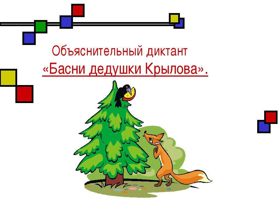 Объяснительный диктант «Басни дедушки Крылова».