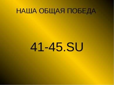 НАША ОБЩАЯ ПОБЕДА 41-45.SU