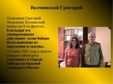 Волчинский Григорий Полковник Григорий Яковлевич Волчинский воевал на 9-ти фр...