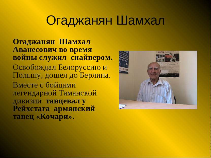Огаджанян Шамхал Огаджанян Шамхал Аванесович во время войны служил снайпером...