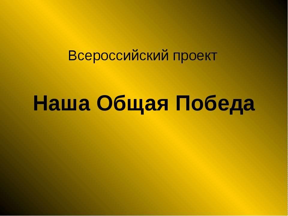 Наша Общая Победа Всероссийский проект