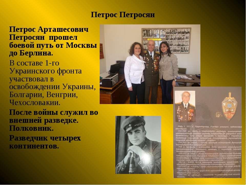 Петрос Петросян Петрос Арташесович Петросян прошел боевой путь от Москвы до Б...