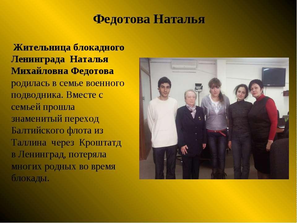 Федотова Наталья Жительница блокадного Ленинграда Наталья Михайловна Федотова...
