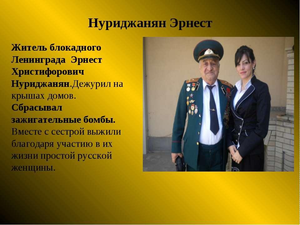 Нуриджанян Эрнест Житель блокадного Ленинграда Эрнест Христифорович Нуриджаня...