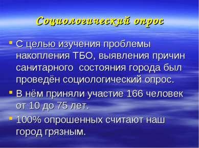 Социологический опрос С целью изучения проблемы накопления ТБО, выявления при...