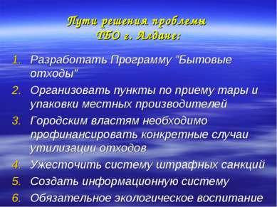 """Пути решения проблемы ТБО г. Алдане: Разработать Программу """"Бытовые отходы"""" О..."""