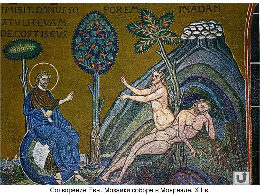 Сотворение Евы. Мозаики собора в Монреале. XII в.