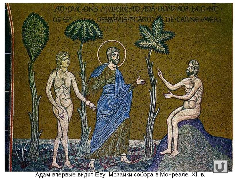 Адам впервые видит Еву. Мозаики собора в Монреале. XII в.