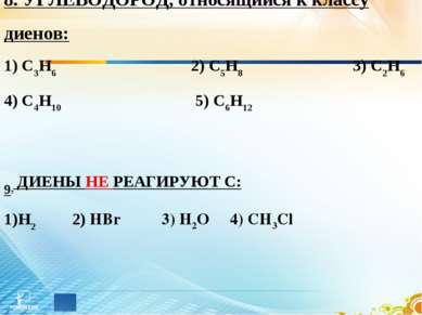 8. УГЛЕВОДОРОД, относящийся к классу диенов: 1) С3Н6 2) С5Н8 3) С2Н6 4) С4Н10...