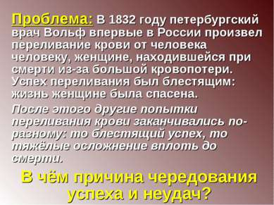 Проблема: В 1832 году петербургский врач Вольф впервые в России произвел пере...