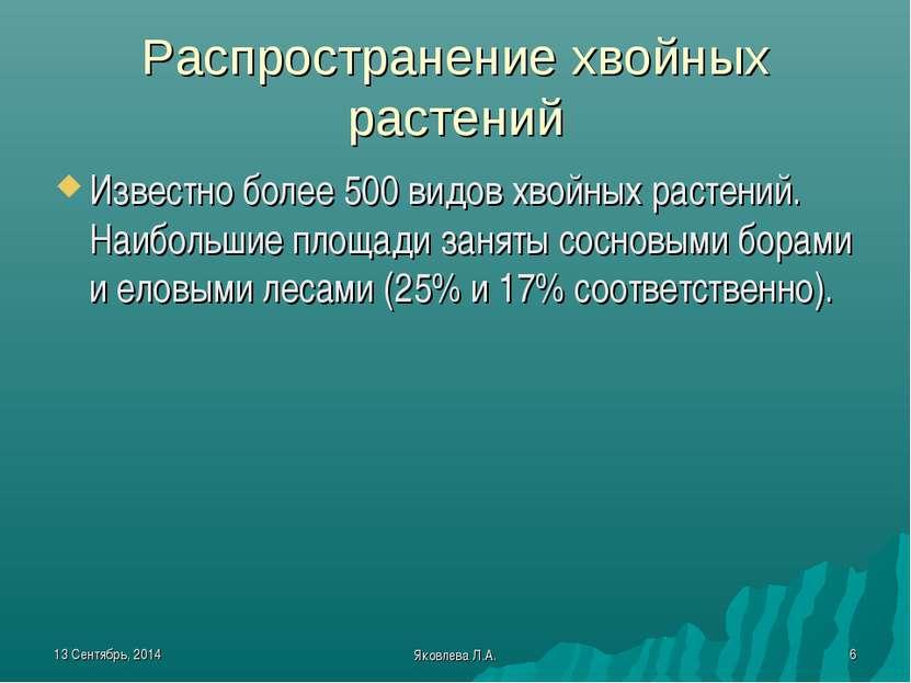 * Яковлева Л.А. * Распространение хвойных растений Известно более 500 видов х...