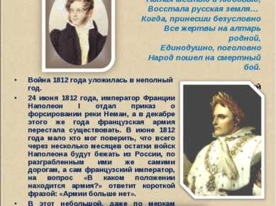 Про год, запечатленный кровью, Когда, под заревом Кремля, Пылая местью и любо...