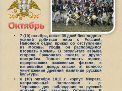 7 (19) октября, после 36 дней бесплодных усилий добиться мира с Россией, Напо...