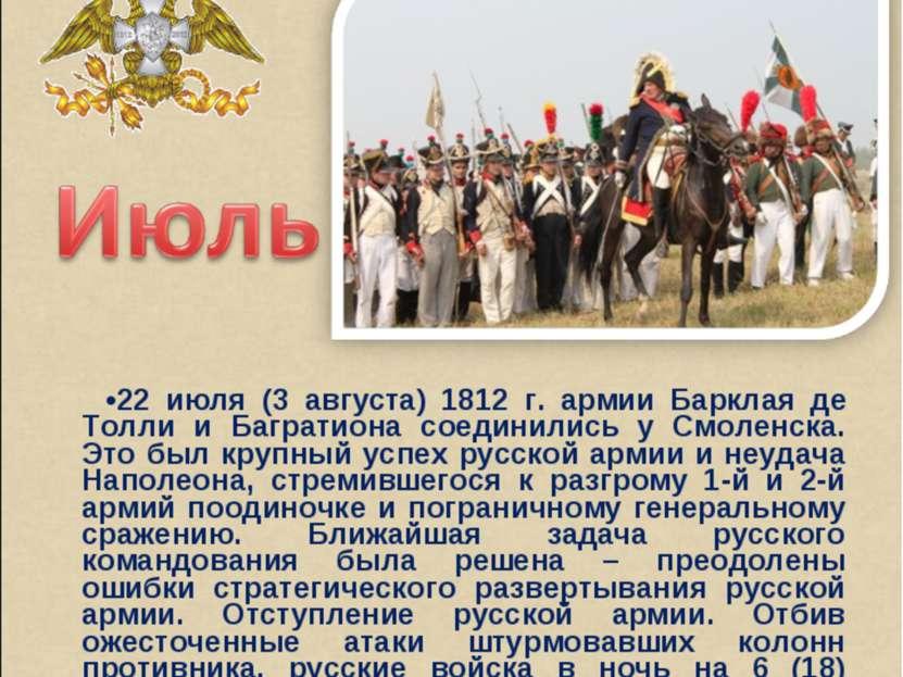 22 июля (3 августа) 1812 г. армии Барклая де Толли и Багратиона соединились у...