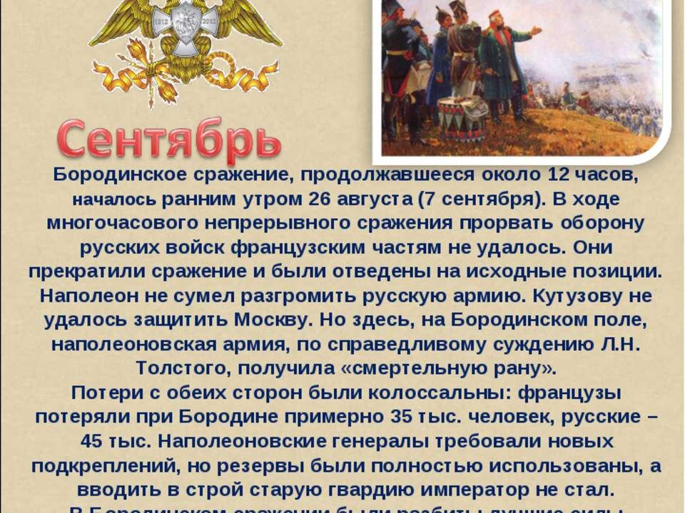 Бородинское сражение, продолжавшееся около 12 часов, началось ранним утром 26...