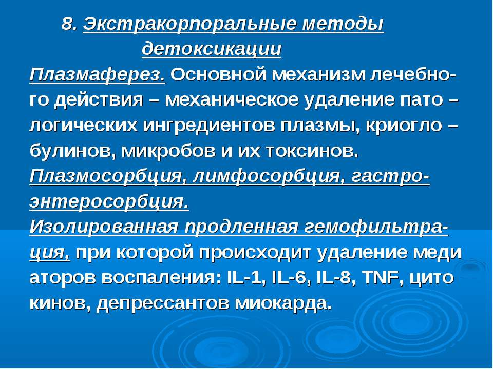 8. Экстракорпоральные методы детоксикации Плазмаферез. Основной механизм лече...