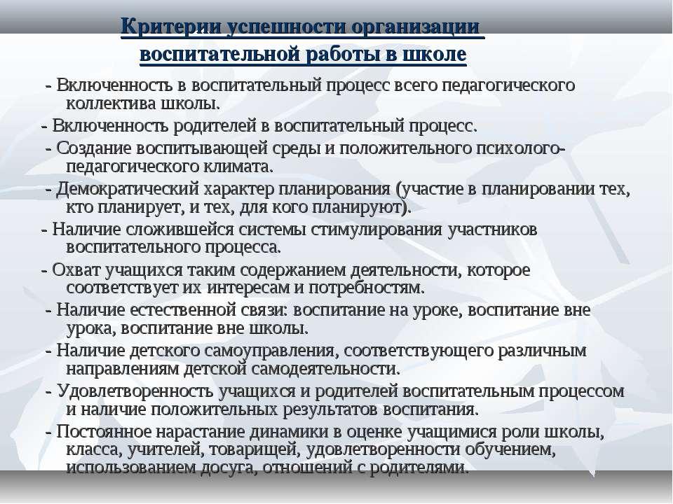 Критерии успешности организации воспитательной работы в школе - Включенность...