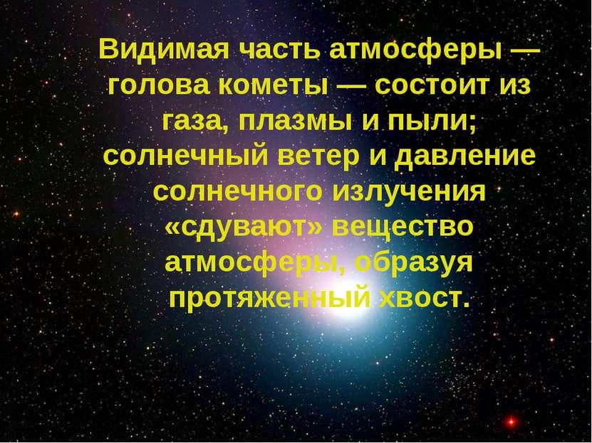 Видимая часть атмосферы — голова кометы — состоит из газа, плазмы и пыли; сол...