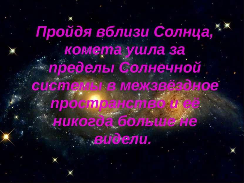 Пройдя вблизи Солнца, комета ушла за пределы Солнечной системы в межзвёздное ...