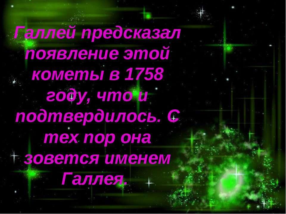 Галлей предсказал появление этой кометы в 1758 году, что и подтвердилось. С т...
