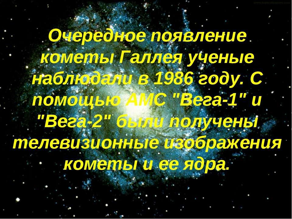 Очередное появление кометы Галлея ученые наблюдали в 1986 году. С помощью АМС...