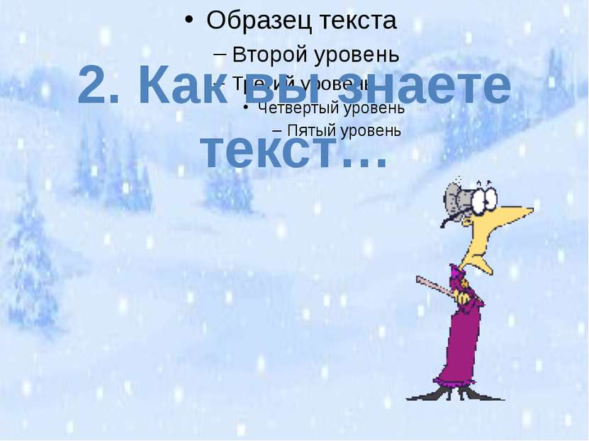 2. Как вы знаете текст…