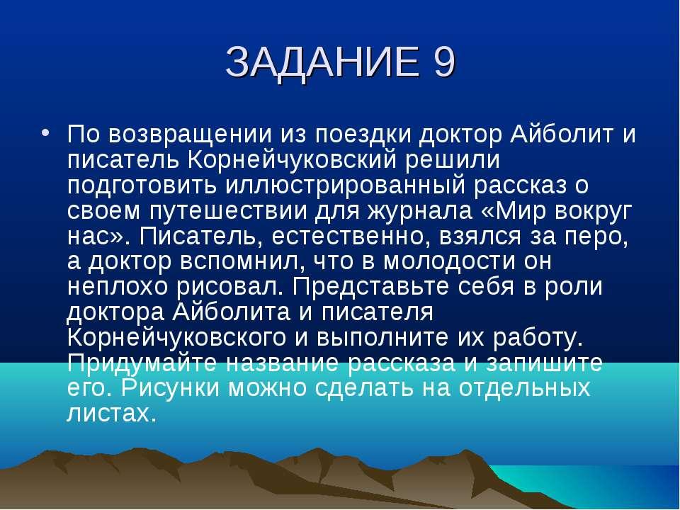 ЗАДАНИЕ 9 По возвращении из поездки доктор Айболит и писатель Корнейчуковский...