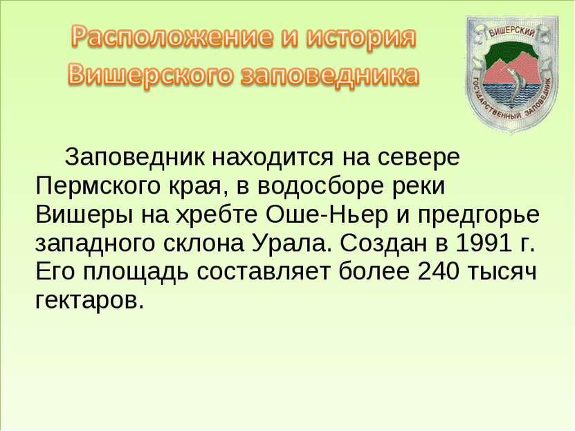 Заповедник находится на севере Пермского края, в водосборе реки Вишеры на хре...